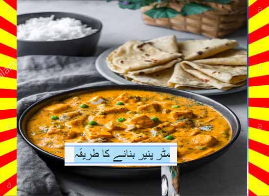 How To Make Mutter Paneer Recipe Urdu and English