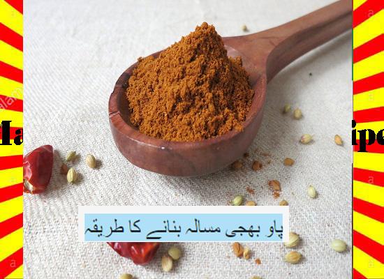How To Make Pav Bhaji Masala Recipe Urdu and English
