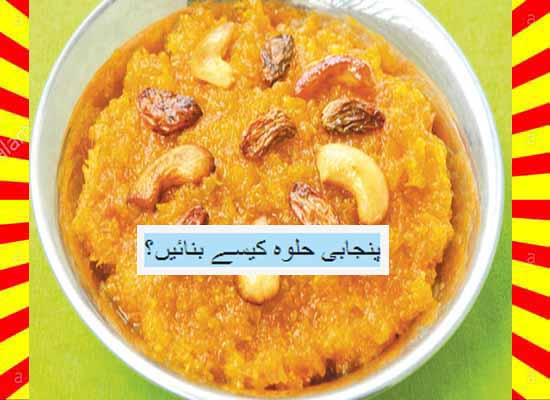 How To Make Punjabi Halwa Recipe Urdu and English
