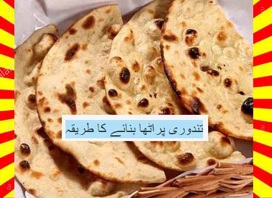 How To Make Tandoori Paratha Recipe Urdu and English