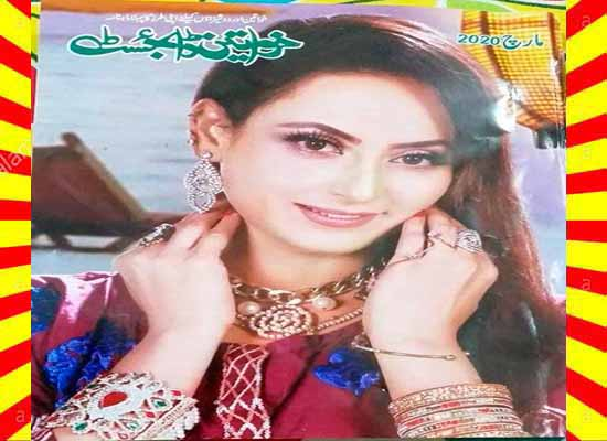 Khawateen Digest March 2020 Read and Download