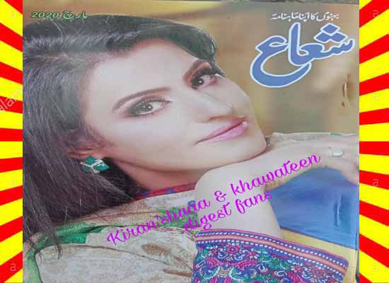 Shuaa Digest March 2020 Read and Download