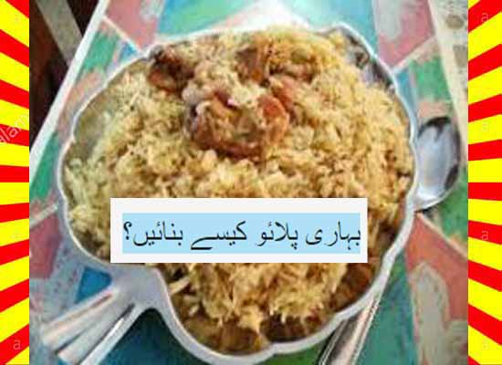 How To Make Bihari Pulao Recipe Hindi and English