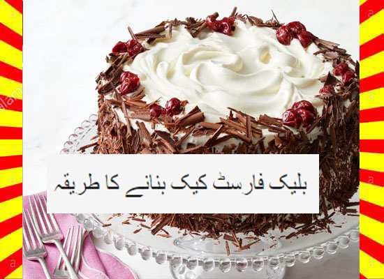 How To Make Black Forest Cake Recipe Urdu and English