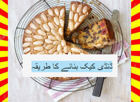 How To Make Dundee Cake Recipe Urdu and English