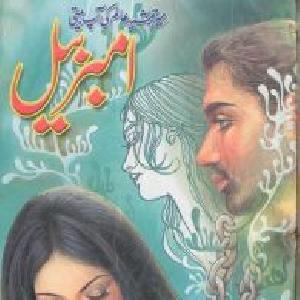 Amber Bail 01 Urdu Novel by Anwar Siddiqui