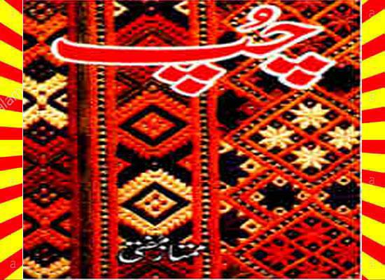 Chup Urdu Novel by Mumtaz Mufti