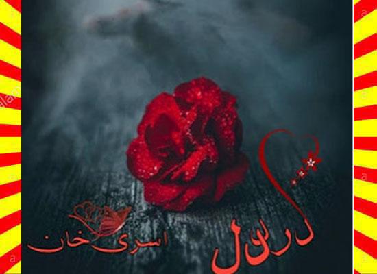 Dard e dil Urdu Novel by Asra Khan