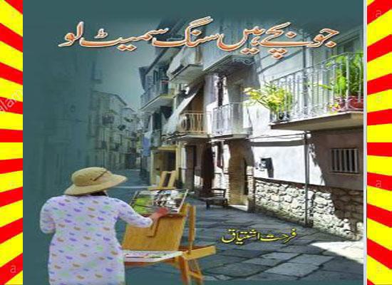 Jo Bache Hain Sang Samait Lo Urdu Novel By Farhat Ishtiaq