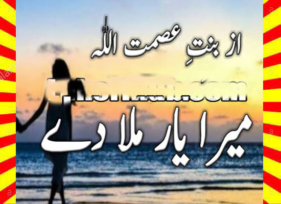 Mera Yaar Mila Dy Urdu Novel Episode 3 By Bint E Asmat Ullah