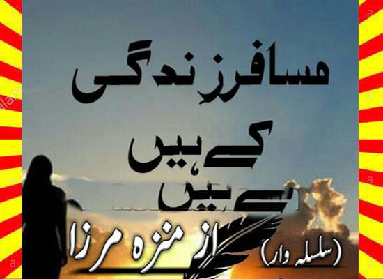Musafir Zindagi Kay Hain Urdu Novel Episode 7 By Munazza Mirza