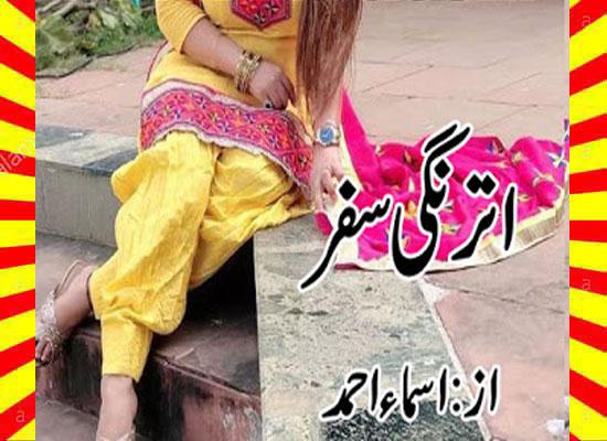Atrangi Safar Urdu Novel By Asma Ahmed