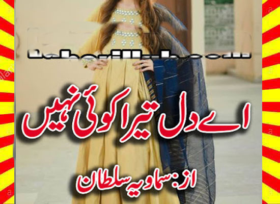 Ay Dill Tera Koi Nahi Urdu Novel By Samavia Sultan