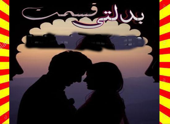 Badalti Qismat Urdu Novel By Mehmal Noor