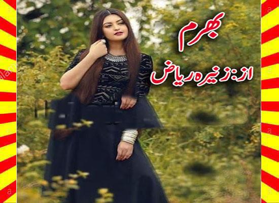 Bharam Urdu Novel By Zunaira Riaz