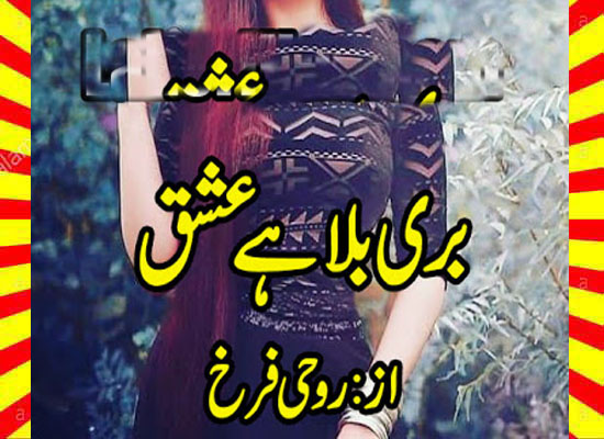Buri Bala Hai Ishq Urdu Novel By Roohi Farrukh Episode 1