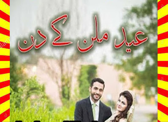 Eid Milan Ke Din Urdu Novel By Samiya Baloch