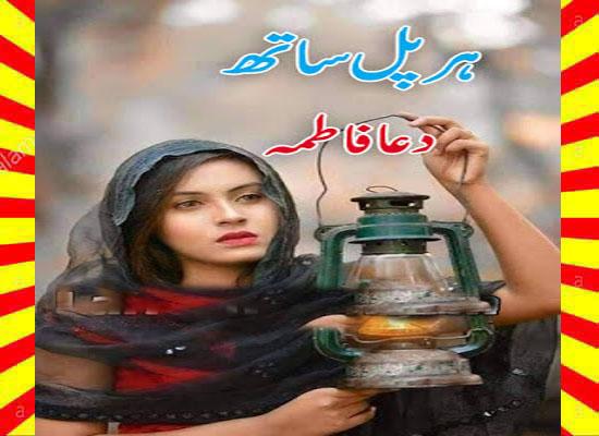 Har Pal Sath Urdu Novel By Dua Fatima Episode 11