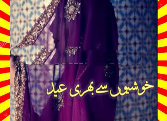 Khushiyon Se Bhari Eid Urdu Novel By Sehrish Khan Malik