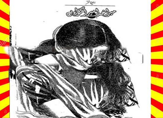 Mera Khuda Mera Gwah Hai Urdu Novel By Aneeta Akhter