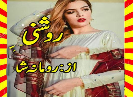 Roshni Urdu Novel By Romana Shah Episode 3