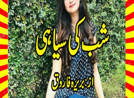 Shab Ki Siyahi Urdu Novel By Bareerah Farooq