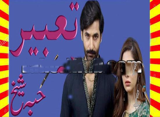 Tabeer Urdu Novel By Hiba Sheikh Episode 6