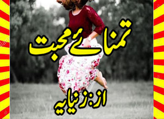 Tamana E Muhabbat Urdu Novel By Zeenaya