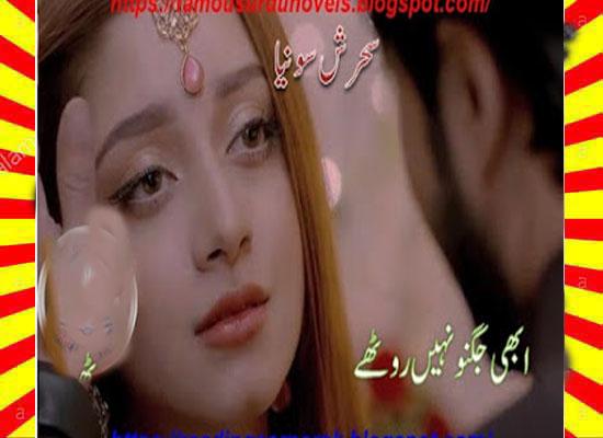 Abhi Jugnoo Nahi Roothy Urdu Novel By Sehrish Sonia