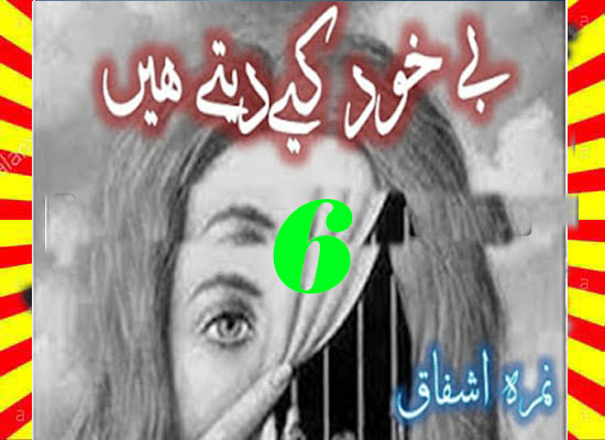 Be Khud Keay Dety Hain Urdu Novel By Nimra Ishfaq Episode 6