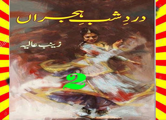 Dard E Shab E Hijran Urdu Novel By Zainab Aliya Episode 2