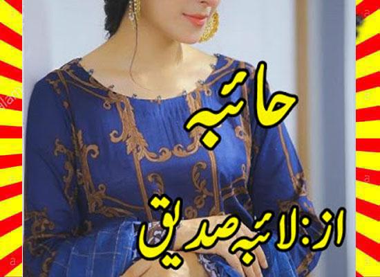 Haiba Urdu Novel By Laiba Siddique
