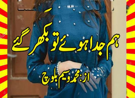 Hum Juda Hoey To Bikhar Gaye Urdu Novel By Muhammad Waseem Baloch