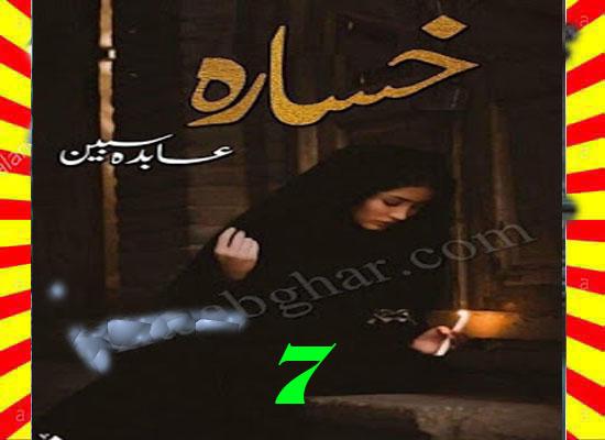 Khasara Urdu Novel By Abida Sabeen Episode 7