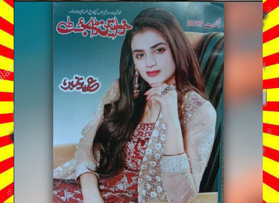 Khawateen Digest August 2020 Read and Download