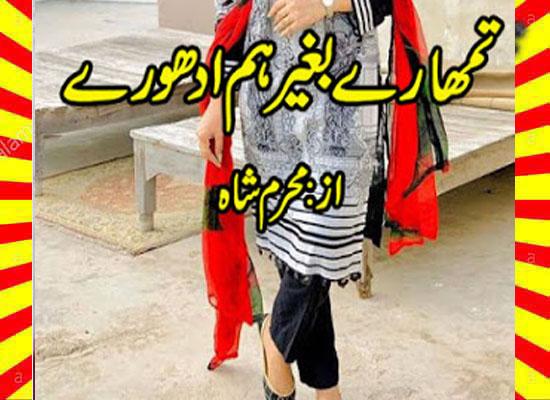 Tumhary Bagher Hum Adhoory Urdu Novel By Mehrmah Shah