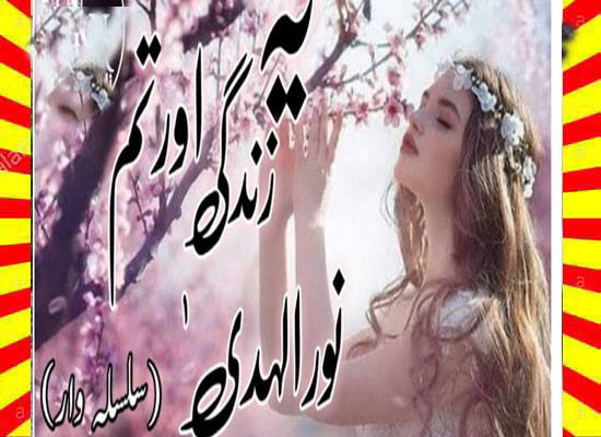 Yeh Zindagi Aur Tum Urdu Novel By Noor Ul Huda