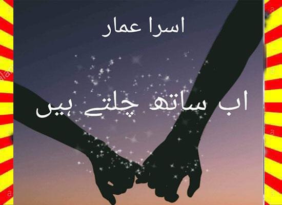 Ab Sath Chalty Hain Urdu Novel By Asra Ammar