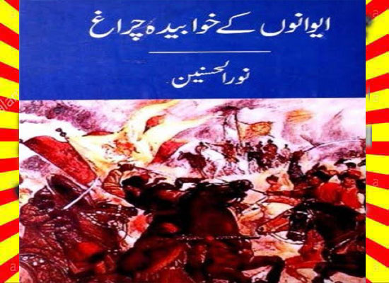 Aiwanon Ke Khwabeeda Charagh Urdu Book By Nurul Hasnain