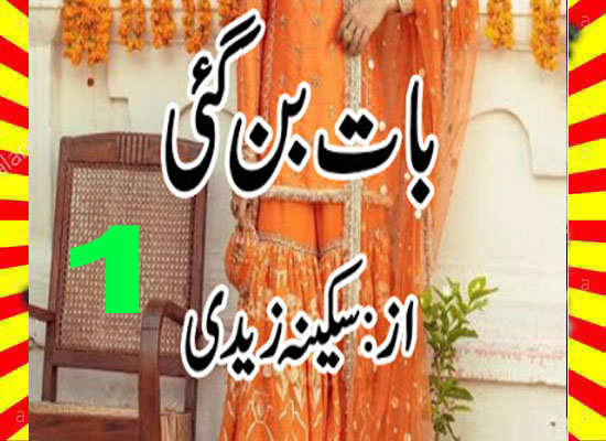 Baat Ban Gai Urdu Novel By Sukaina Zaidi Episode 1