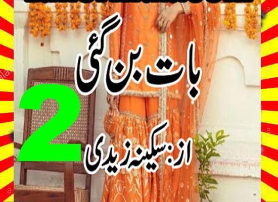 Baat Ban Gai Urdu Novel By Sukaina Zaidi Episode 2
