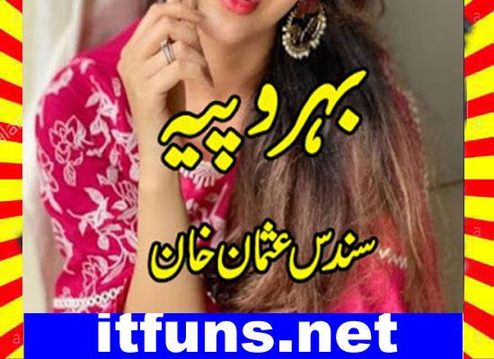 Behroopia Urdu Novel By Sundas Usman Khan