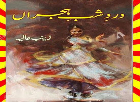 Dard E Shab E Hijran Urdu Novel By Zainab Aliya Episode 3