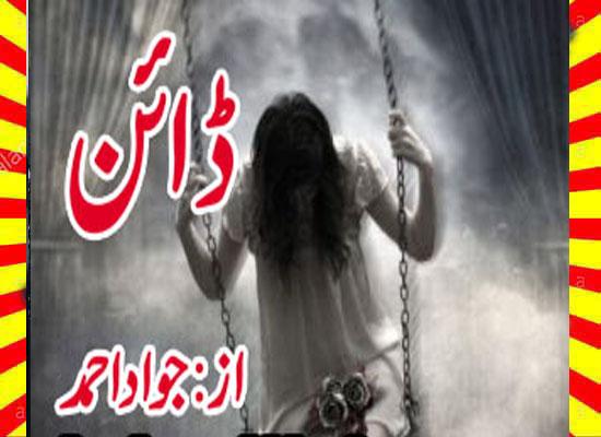 Dayan Urdu Novel By Jawad Ahmed