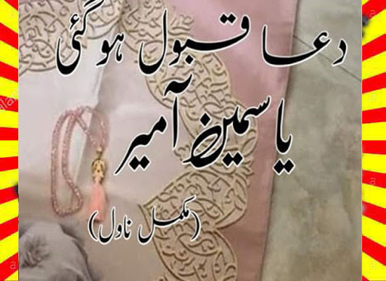 Dua Qabool Ho Gi Urdu Novel By Yasmeen Ameer