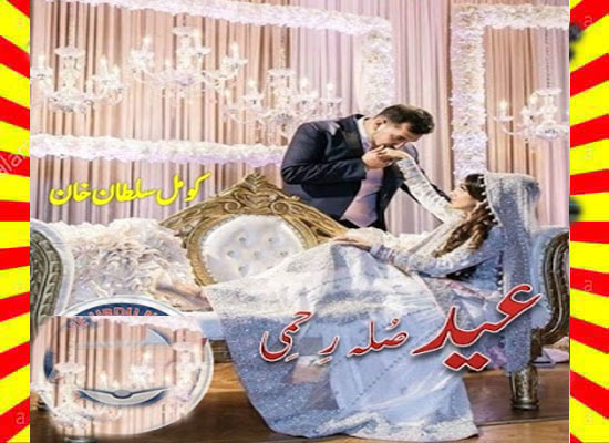Eid Sila E Rehmi Afsana Urdu Novel By Komal Sultan Khan
