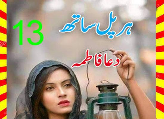 Har Pal Sath Urdu Novel By Dua Fatima Episode 13
