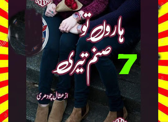 Harun To Sanam Teri Urdu Novel By Eshaal Chauhdry Episode 7