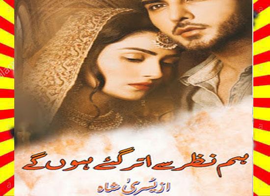 Hum Nazar Se Utar Gaye Hon Gay Urdu Novel By Yusra Shah