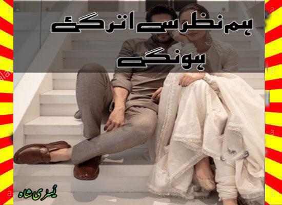 Hum Nazar Se Utar Gaye Hoo Gay Urdu Novel by Yusra Shah